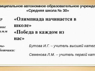 Муниципальное автономное образовательное учреждение «Средняя школа № 30» Конк