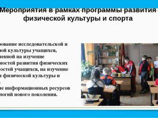 Мероприятия в рамках программы развития физической культуры и спорта Формиров