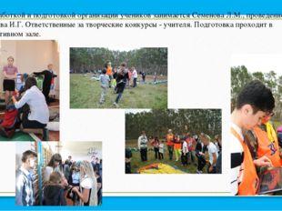 Разработкой и подготовкой организации учеников занимается Семенова Л.М., пров