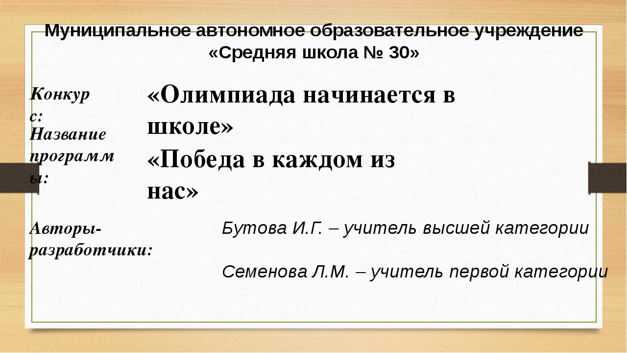 Муниципальное автономное образовательное учреждение «Средняя школа № 30» Конк...