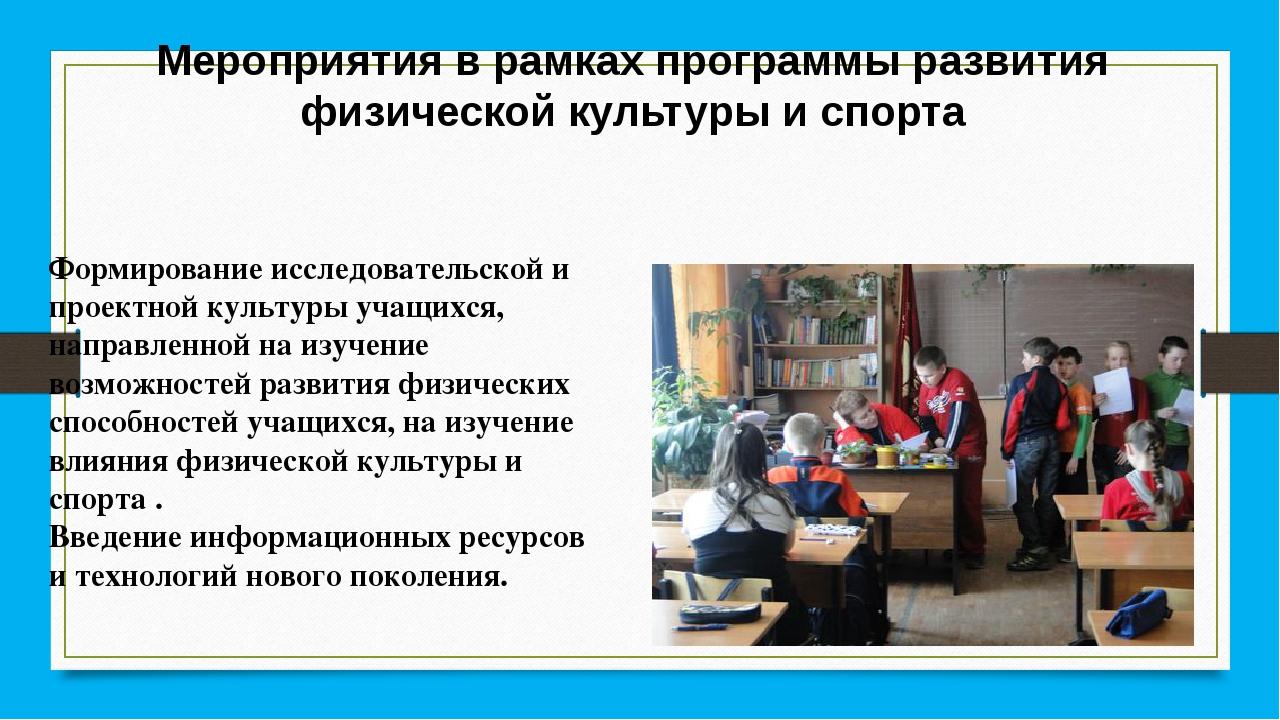 Мероприятия в рамках программы развития физической культуры и спорта Формиров...