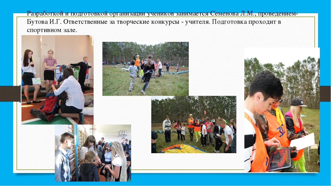 Разработкой и подготовкой организации учеников занимается Семенова Л.М., пров...