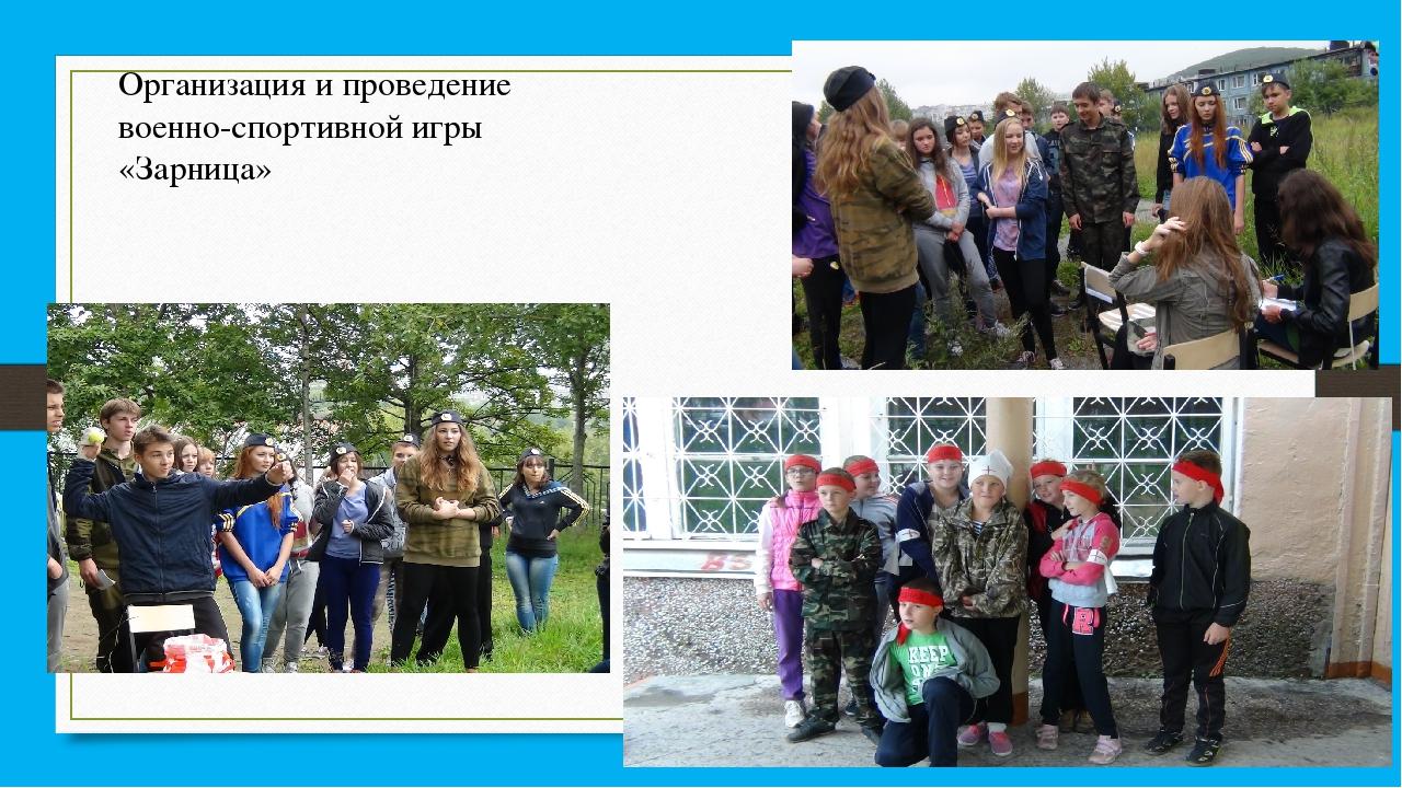 Организация и проведение военно-спортивной игры «Зарница»