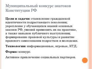 Муниципальный конкурс знатоков Конституции РФ Цели и задачи: становление граж