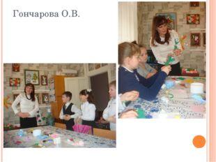 Гончарова О.В.