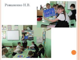 Романенко Н.В.