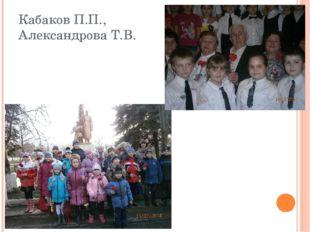 Кабаков П.П., Александрова Т.В.