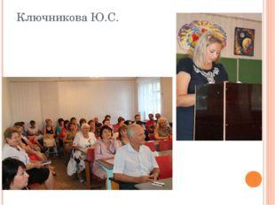 Ключникова Ю.С.