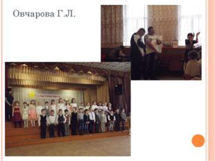 Овчарова Г.Л.
