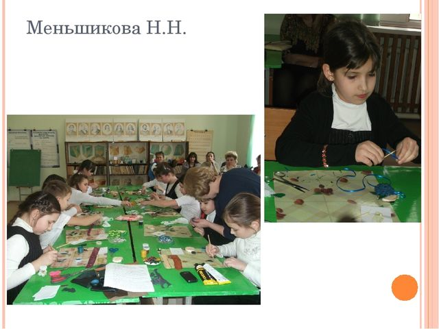 Меньшикова Н.Н.