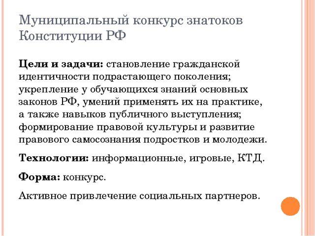 Муниципальный конкурс знатоков Конституции РФ Цели и задачи: становление граж...