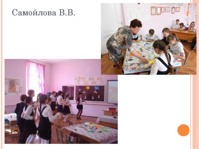 Самойлова В.В.
