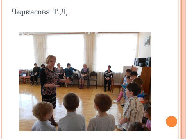Черкасова Т.Д.