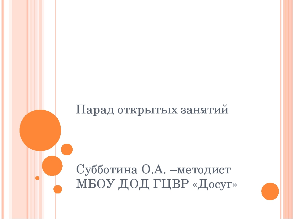 Парад открытых занятий Субботина О.А. –методист МБОУ ДОД ГЦВР «Досуг»