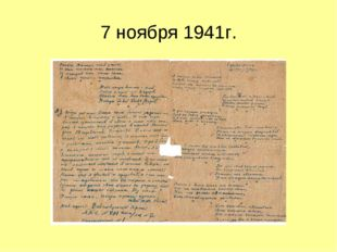 7 ноября 1941г.