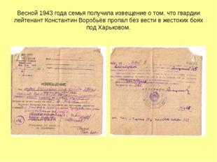 Весной 1943 года семья получила извещение о том, что гвардии лейтенант Конста