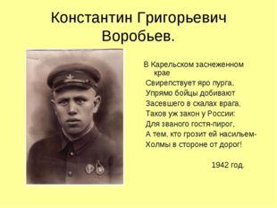 Константин Григорьевич Воробьев. В Карельском заснеженном крае Свирепствует я