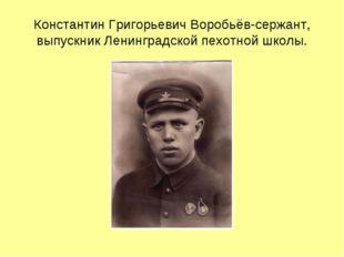 Константин Григорьевич Воробьёв-сержант, выпускник Ленинградской пехотной шко