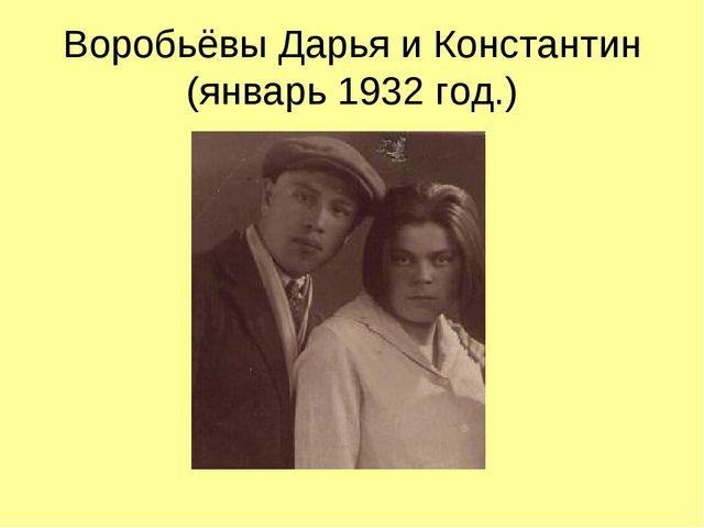Воробьёвы Дарья и Константин (январь 1932 год.)