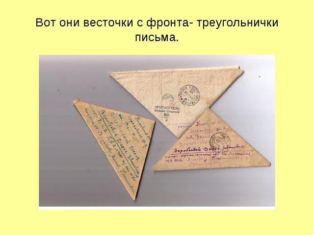 Вот они весточки с фронта- треугольнички письма.