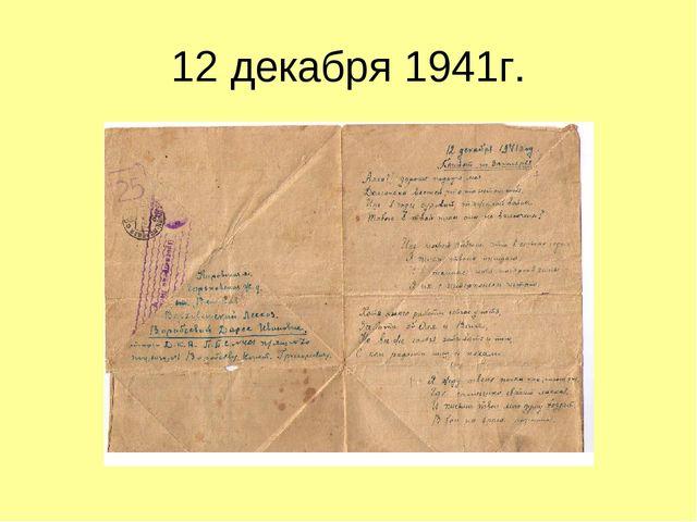12 декабря 1941г.