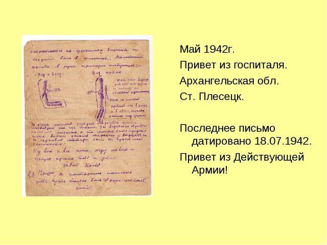 Май 1942г. Привет из госпиталя. Архангельская обл. Ст. Плесецк. Последнее пис...