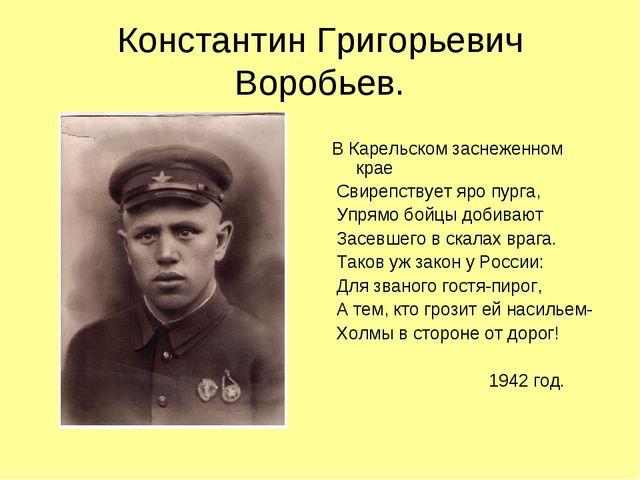 Константин Григорьевич Воробьев. В Карельском заснеженном крае Свирепствует я...