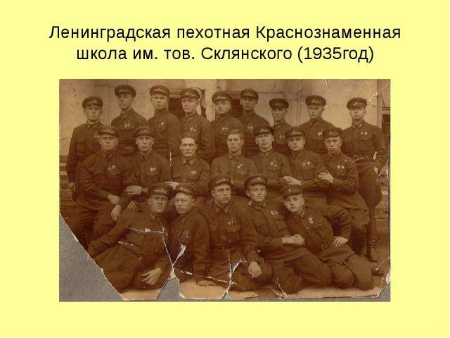 Ленинградская пехотная Краснознаменная школа им. тов. Склянского (1935год)