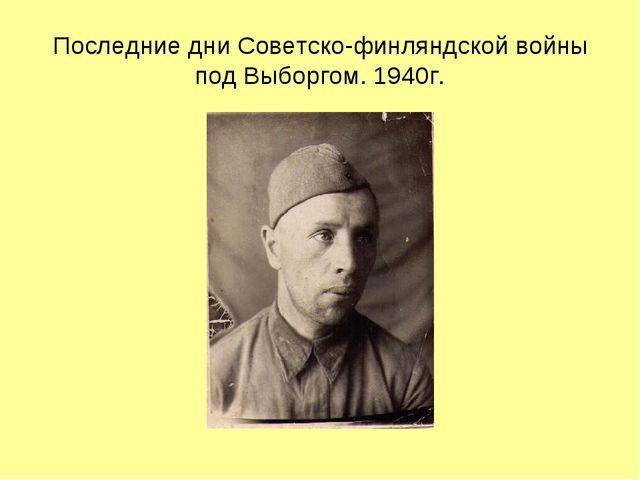 Последние дни Советско-финляндской войны под Выборгом. 1940г.