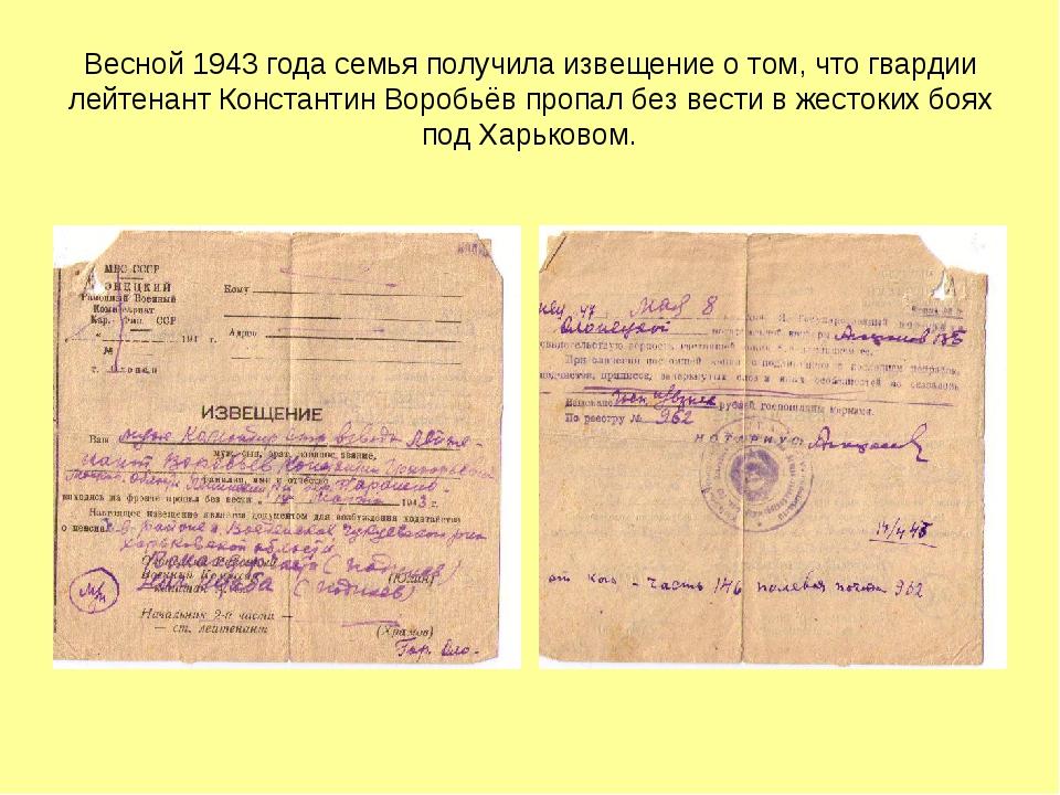 Весной 1943 года семья получила извещение о том, что гвардии лейтенант Конста...