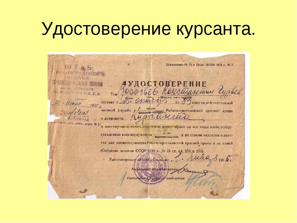 Удостоверение курсанта.