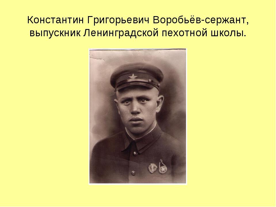 Константин Григорьевич Воробьёв-сержант, выпускник Ленинградской пехотной шко...
