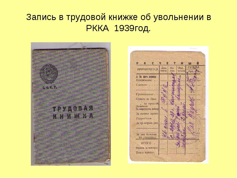 Запись в трудовой книжке об увольнении в РККА 1939год.