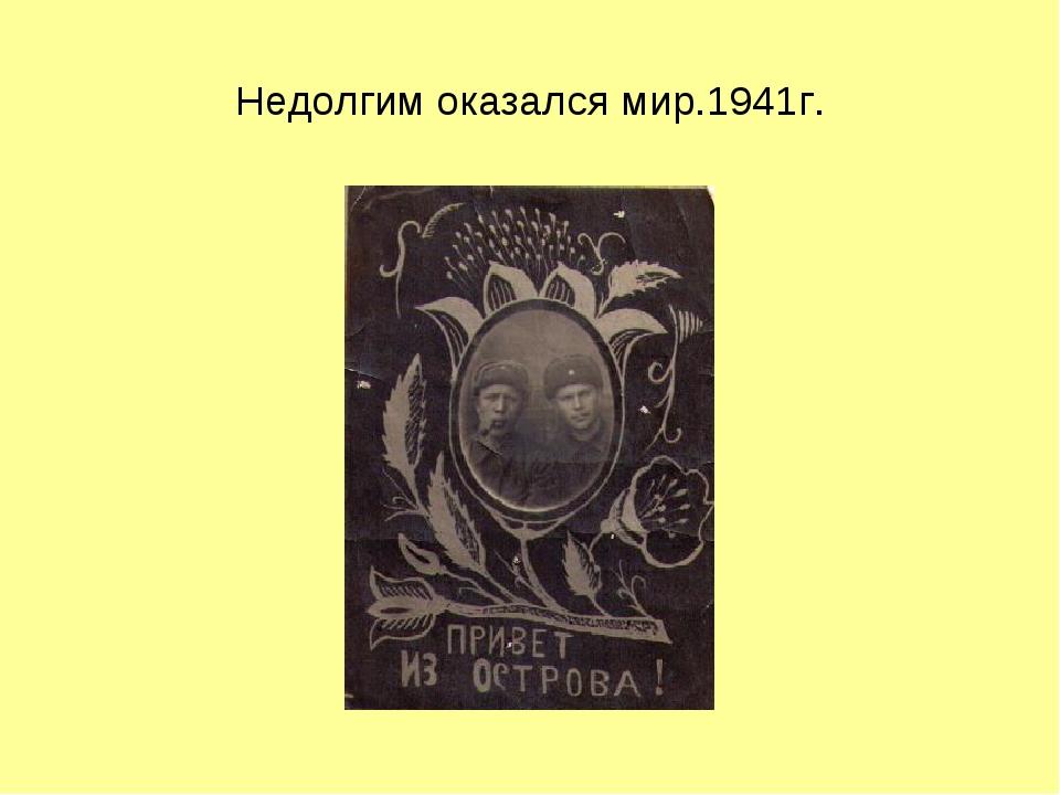 Недолгим оказался мир.1941г.