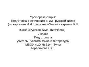 Урок-презентация: Подготовка к сочинению «Гимн русской зиме» (по картинам И.И