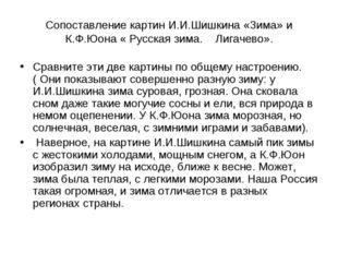 Сопоставление картин И.И.Шишкина «Зима» и К.Ф.Юона « Русская зима. Лигачево».