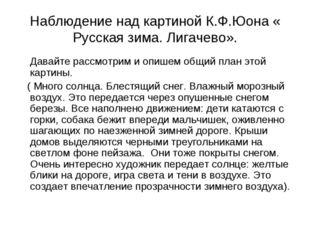 Наблюдение над картиной К.Ф.Юона « Русская зима. Лигачево». Давайте рассмотри