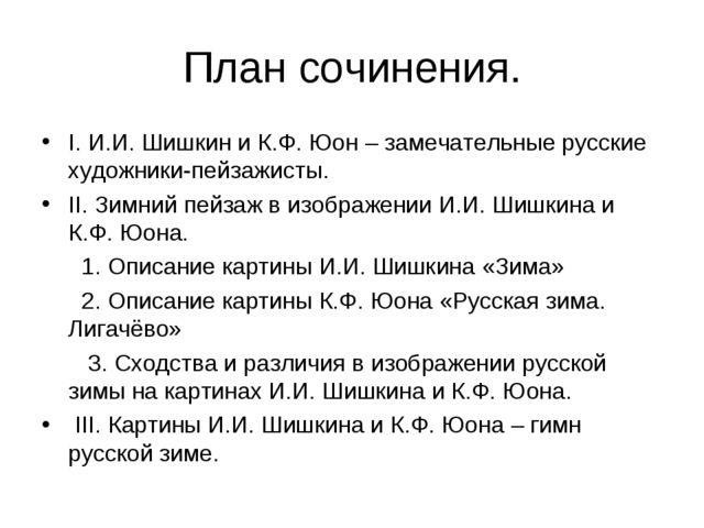 План сочинения. I. И.И. Шишкин и К.Ф. Юон – замечательные русские художники-п...