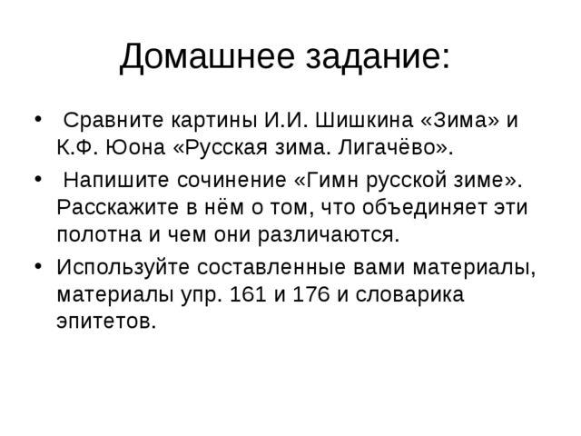 Домашнее задание: Сравните картины И.И. Шишкина «Зима» и К.Ф. Юона «Русская з...