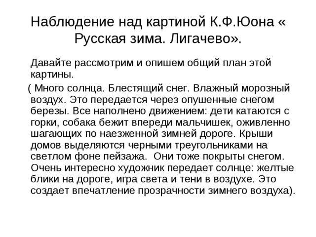 Наблюдение над картиной К.Ф.Юона « Русская зима. Лигачево». Давайте рассмотри...