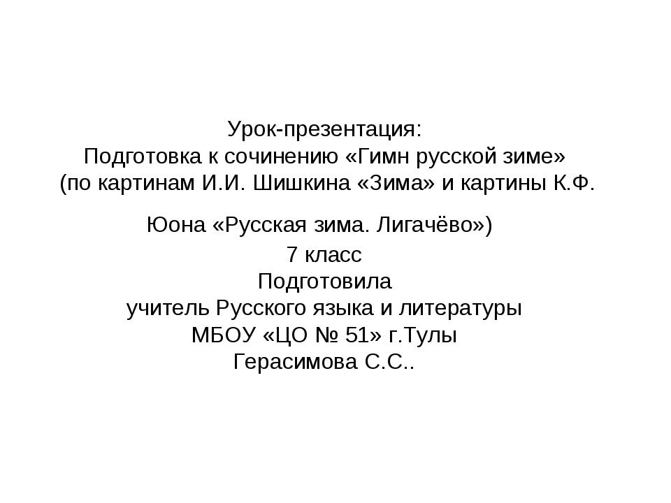 Урок-презентация: Подготовка к сочинению «Гимн русской зиме» (по картинам И.И...