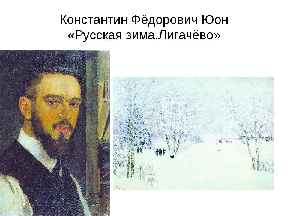 Константин Фёдорович Юон «Русская зима.Лигачёво»