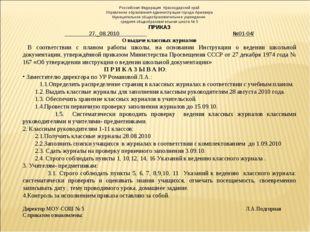 Российская Федерация Краснодарский край Управление образования администрации