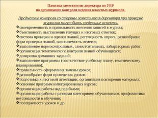 Памятка заместителю директора по УВР по организации контроля ведения классны