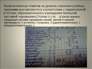 Количественные отметки за уровень освоения учебных программ выставляются в со