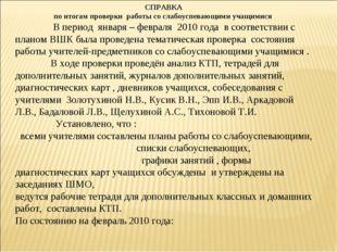 Справка по итогам проверки тетрадей для контрольных работ  В при проверке тетрадей по русскому языку учитель обозначает ошибку Тетради для контрольных работ хранятся в школе в течении всего года и выдаются учащимся