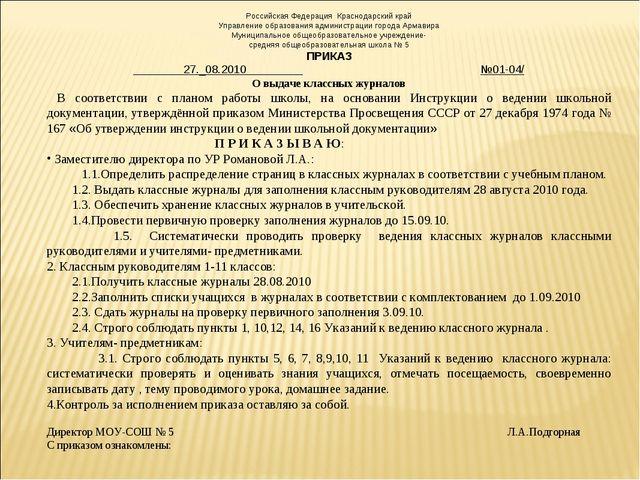 Российская Федерация Краснодарский край Управление образования администрации...