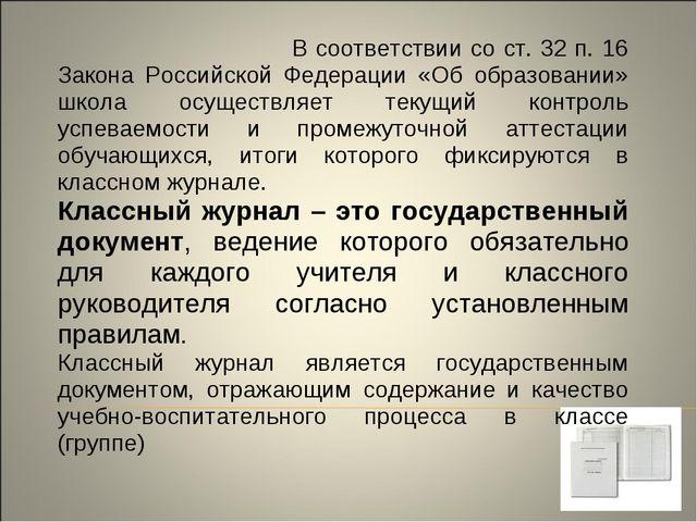 В соответствии со ст. 32 п. 16 Закона Российской Федерации «Об образовании»...