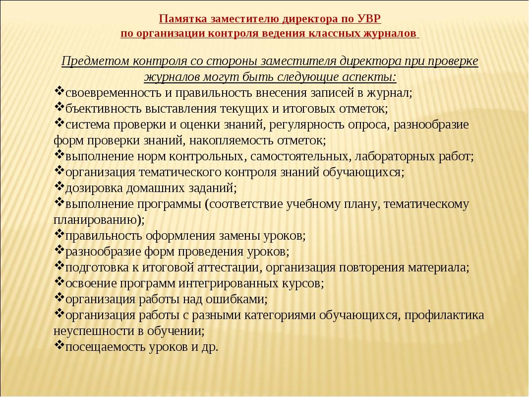 Памятка заместителю директора по УВР по организации контроля ведения классны...