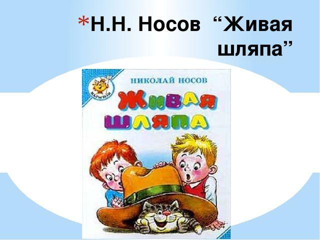 "Н.Н. Носов ""Живая шляпа"""